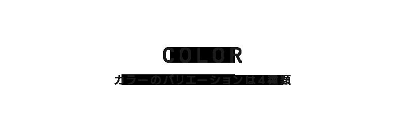 COLOR カラーのバリエーションは4種類