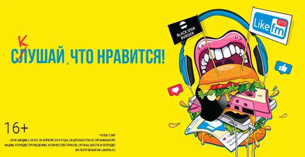 Кушай, что нравится! Like FM и Black Star Burger проводят совместную акцию - Новости радио OnAir.ru