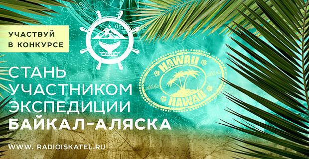Радио ИСКАТЕЛЬ разыгрывает место в экспедиции «Байкал-Аляска-Гавайи 2019» - Новости радио OnAir.ru