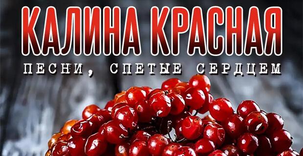 Легендарная «Калина Красная» на «Радио Шансон» - Новости радио OnAir.ru