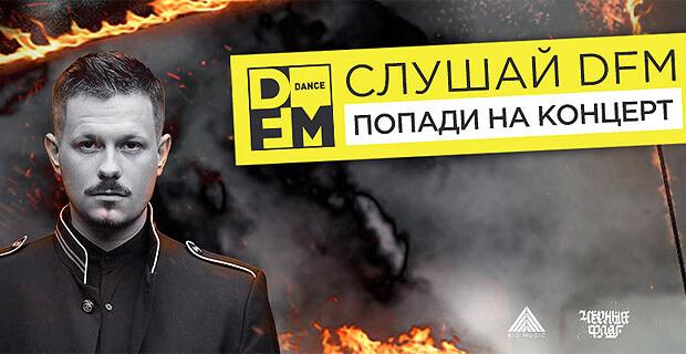 PLC «Под чёрным флагом Tour» в Москве при поддержке DFM - Новости радио OnAir.ru