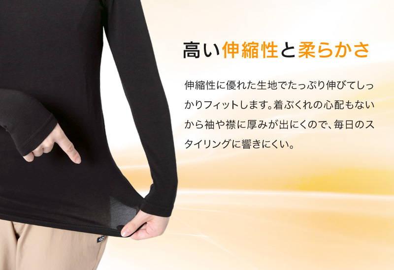 高い伸縮性と柔らかさ 伸縮性に優れた生地でたっぷり伸びてしっかりフィットします。着ぶくれの心配もないから袖や襟に厚みが出にくので、毎日のスタイリングに響きにくい。