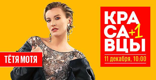 Тётя Мотя придет в гости к Красавцам Love Radio - Новости радио OnAir.ru