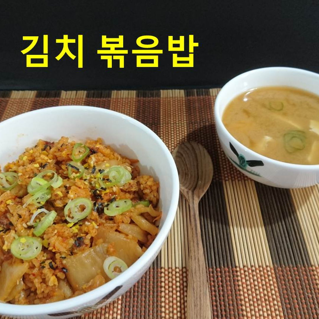"Date: 5 Jan 2020 (Sun) 56th Main: Kimchi Fried Rice (김치 볶음밥) [171] [135.7%] [Score: 9.0] In this recipe, the Kimchi Fried Rice was garnished with spring onions and Korean vegetable rice sprinkles (equivalent to Japanese furikake) served with Korean Miso Soup (Sunchang Doenjang).  이 훌륭한 레시피에 대해 ""Nyonya Cooking""에 감사드립니다!"