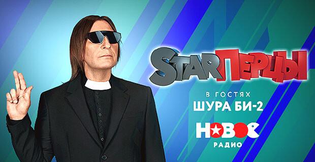 Шура Би-2 стал гостем легендарных «StarПерцев» - Новости радио OnAir.ru