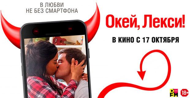 DFM устраивает спецпоказ фильма «Окей, Лекси» - Новости радио OnAir.ru