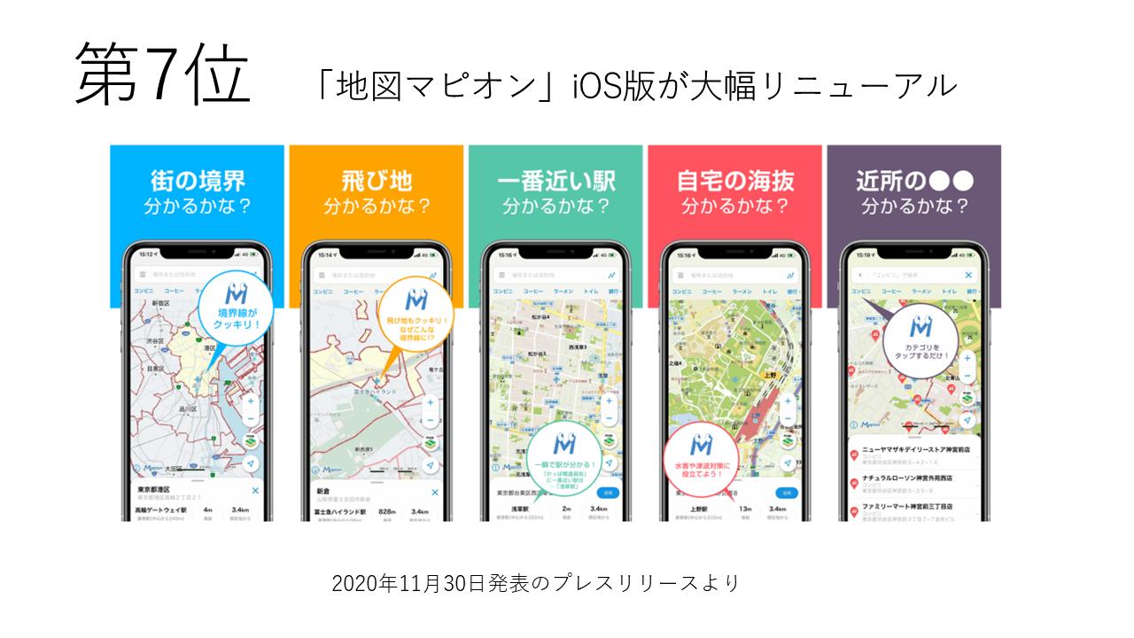 第7位:「地図マピオン」iOS版が大幅リニューアル