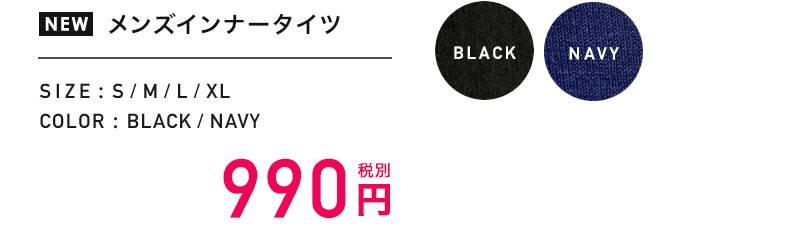 NEW メンズインナータイツ SIZE:S/M/L/XL COLOR:BLACK/NAVY 990円 税別