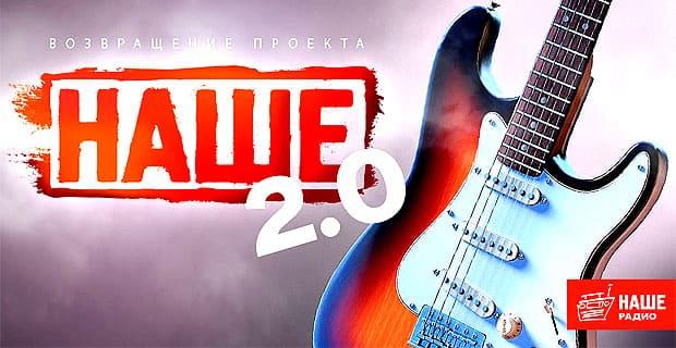 Легендарный проект НАШЕ 2.0 возвращается в эфир - Новости радио OnAir.ru