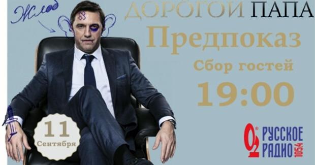 «Русское Радио Барнаул» проводит розыгрыш билетов на премьерный показ фильма «Дорогой папа» - Новости радио OnAir.ru