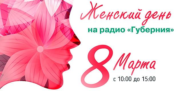 «Женский день» на радио «Губерния»: поздравь любимых - получи приз - Новости радио OnAir.ru
