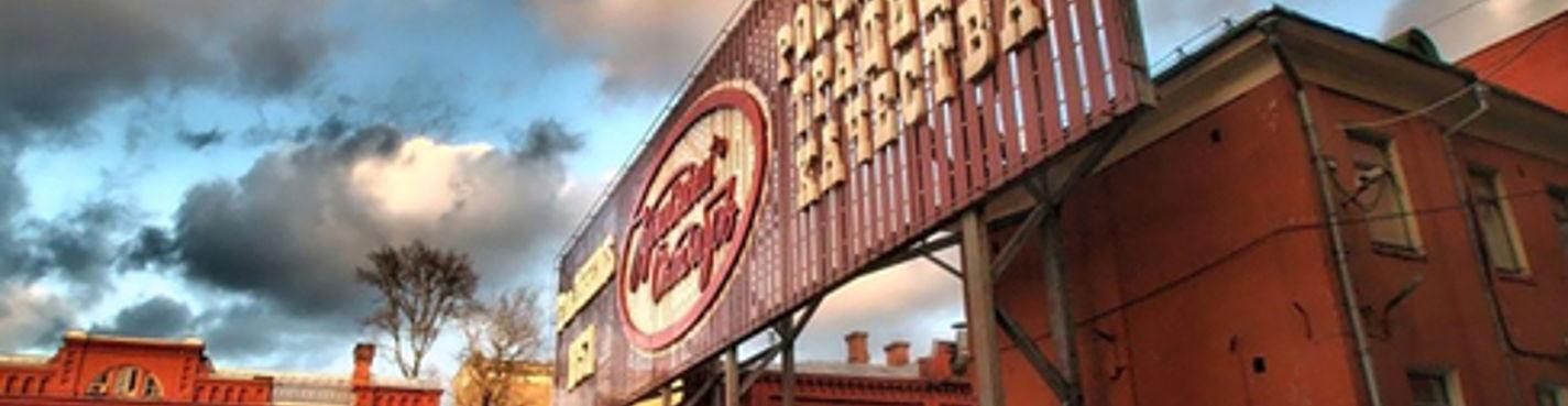 Красный Октябрь: от шоколадной фабрики до Gipsy