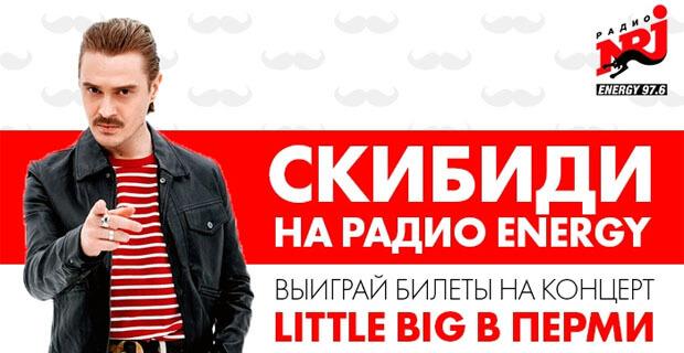 #СКИБИДИ на Радио ENERGY-Пермь - Новости радио OnAir.ru