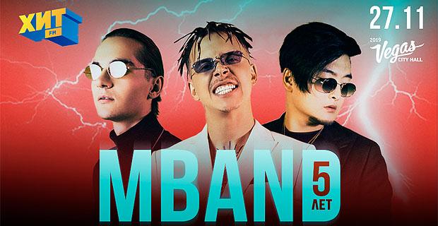 К юбилею группы MBAND радиостанция Хит FM разыграет лучшие билеты на концерт бойз-бэнда - Новости радио OnAir.ru
