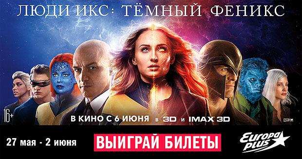 «Европа Плюс» представляет блокбастер «Люди Икс: Тёмный Феникс» - Новости радио OnAir.ru