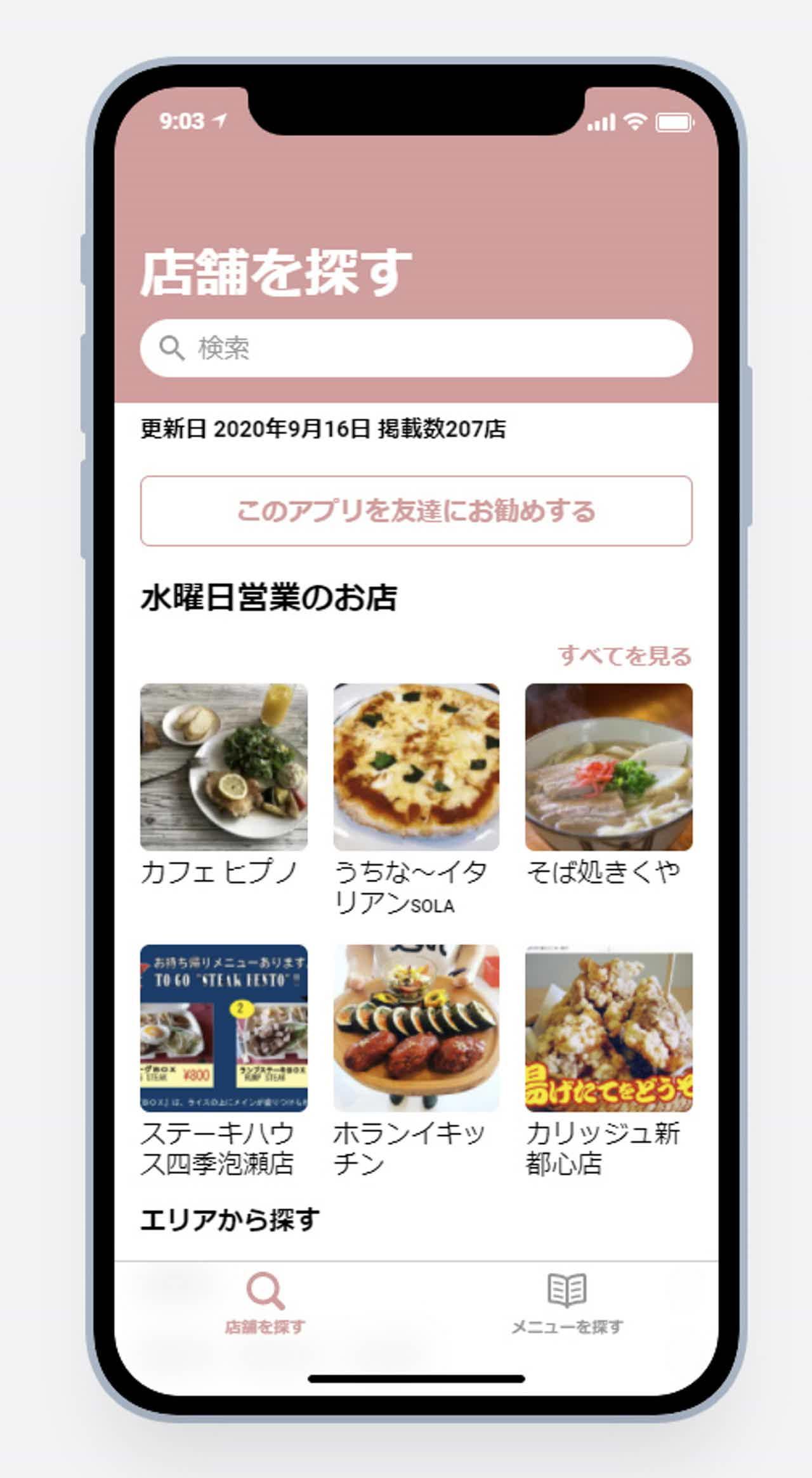 ウェブアプリ「まいにちに。おきなわ」