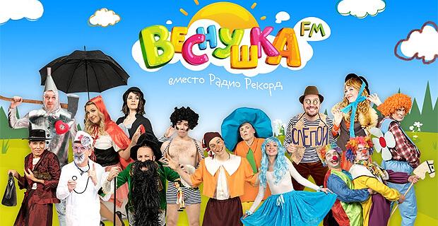 С 1 апреля на всех частотах Радио Рекорд начинает работу детская радиостанция «Веснушка FM» - Новости радио OnAir.ru