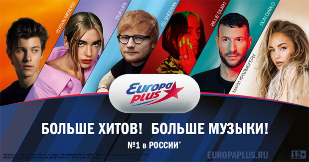 «Европа Плюс»: новый сезон — новые лица - Новости радио OnAir.ru