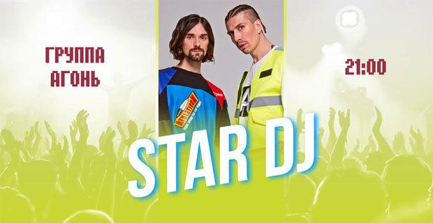 STAR DJ в эфире Love Radio: группа Агонь представит свои любимые треки - Новости радио OnAir.ru