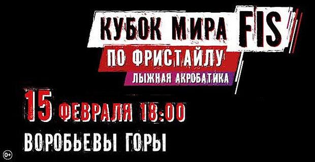 Радио ENERGY приглашает на Кубок мира FIS по фристайлу - Новости радио OnAir.ru