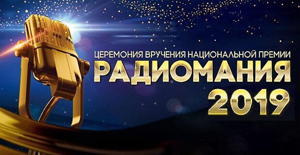 Представители «Выбери Радио» примут участие в финале «Радиомании-2019» - Новости радио OnAir.ru