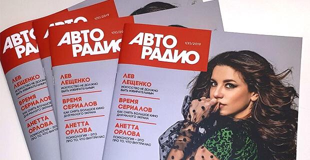 О музыке, любви и трендах этого сезона – читайте в весеннем номере журнала «Авторадио» - Новости радио OnAir.ru