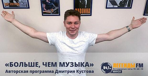 Слушайте новую программу «Больше, чем музыка» на радио «Легенды FM» - Новости радио OnAir.ru