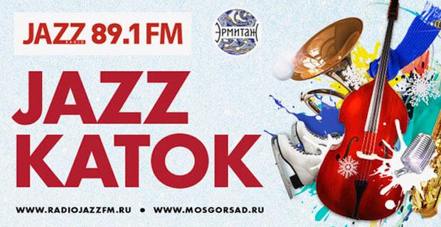 Радио JAZZ 89.1 FM открывает самый романтичный каток в саду «Эрмитаж» - Новости радио OnAir.ru