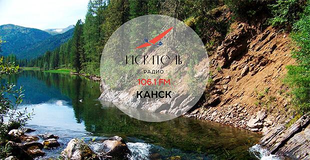 Радио ИСКАТЕЛЬ теперь звучит и в Канске - Новости радио OnAir.ru