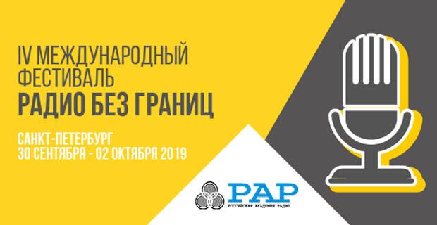 «Авторадио» – партнер IV Международного фестиваля «Радио без границ» - Новости радио OnAir.ru