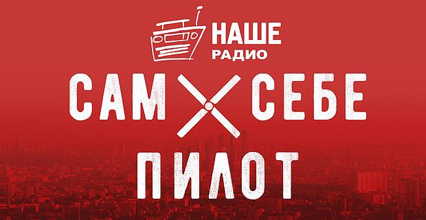 Первым делом - вертолеты! «НАШЕ Радио» запускает акцию «Сам себе пилот» - Новости радио OnAir.ru