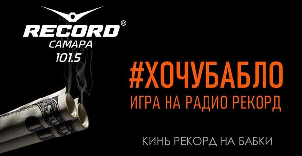 На «Радио Рекорд» в Самаре стартовал уникальный проект «Хочу бабло» - Новости радио OnAir.ru