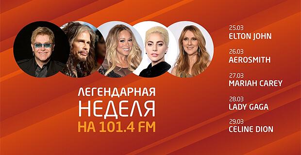 «Легендарная неделя» на Эльдорадио - Новости радио OnAir.ru