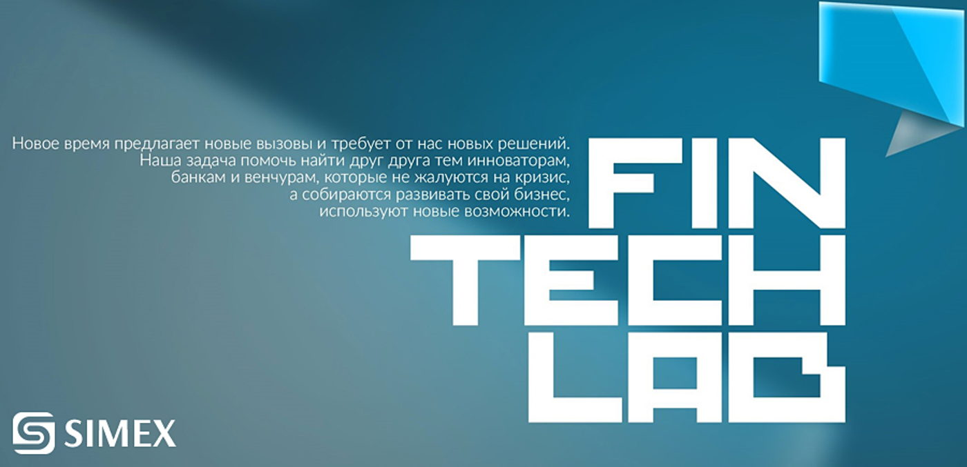 The Second annual conference FinTech Lab 2016