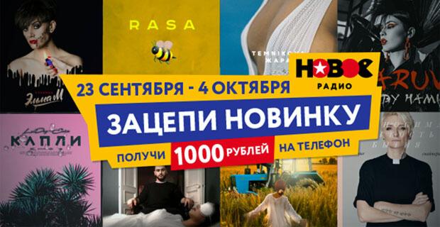 «Зацепи новинку» на «Новом Радио» - Новости радио OnAir.ru