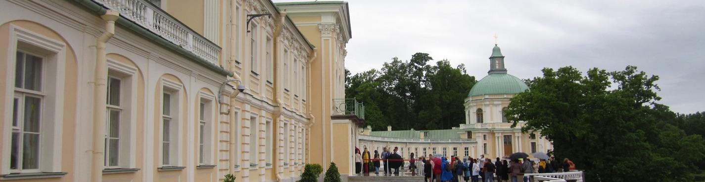 Императорские резиденции. Город Ораниенбаум (Ломоносов).