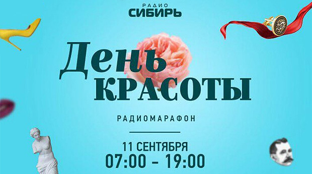 Радио «Сибирь» проведет красивый 12-часовой радиомарафон - Новости радио OnAir.ru