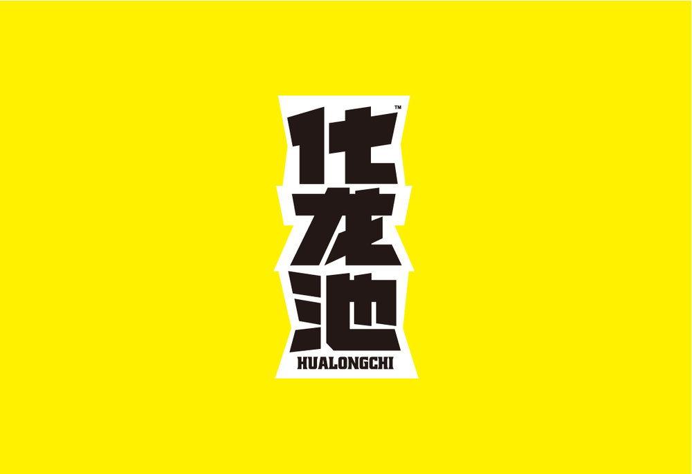 hualongchi-01.jpg