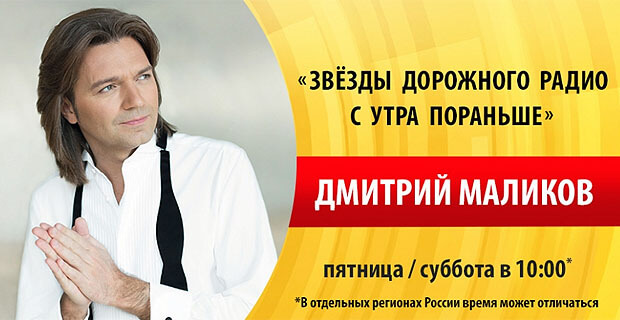 Дмитрий Маликов на «Дорожном радио» - Новости радио OnAir.ru