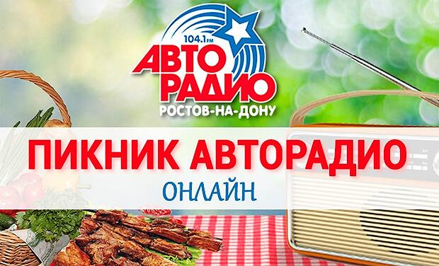 «Пикник Авторадио» в Ростове-на-Дону теперь онлайн - Новости радио OnAir.ru