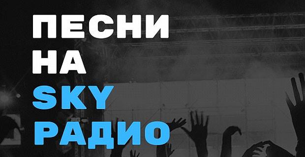 SKY Радио ищет новых звезд - Новости радио OnAir.ru
