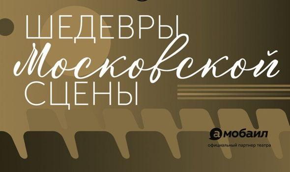 """Абонементы проекта """"Шедевры московской сцены"""": старт продаж"""