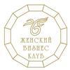 Женский Бизнес Клуб