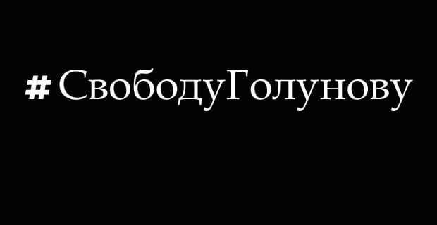 В Москве готовится марш в поддержку журналиста Ивана Голунова