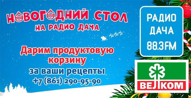 Игра «Новогодний стол» стартовала на «Радио Дача» в Краснодаре - Новости радио OnAir.ru