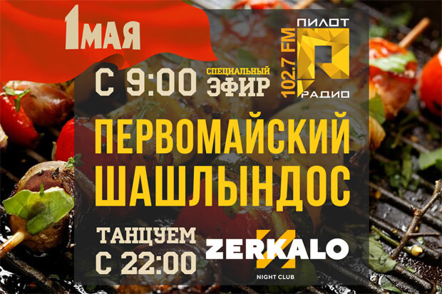«Пилот-радио» приглашает жителей Твери на «Первомайский Шашлындос» - Новости радио OnAir.ru