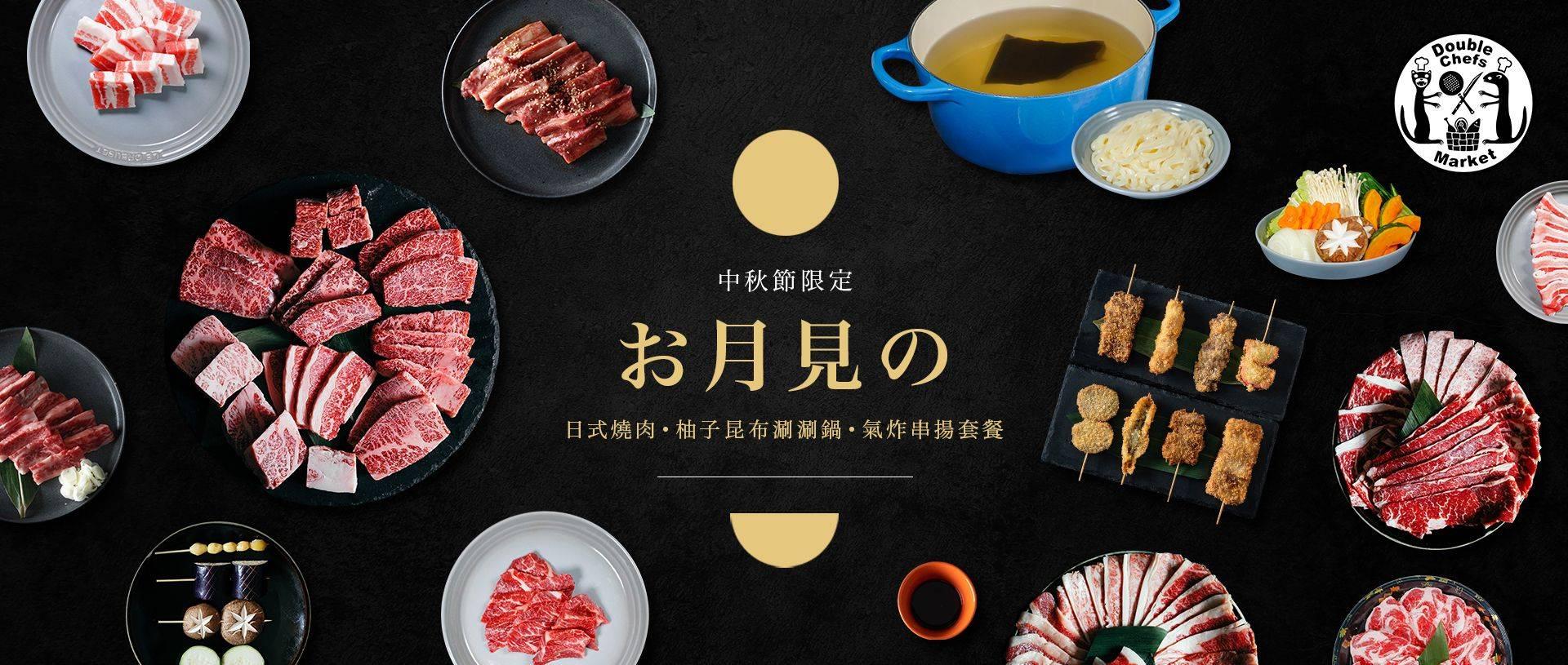 中秋節限定 お月見の套餐|Double Chefs Market