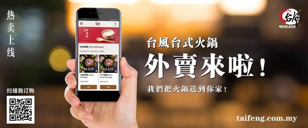 Taifeng Taiwanese Hotpot |台風台式火鍋