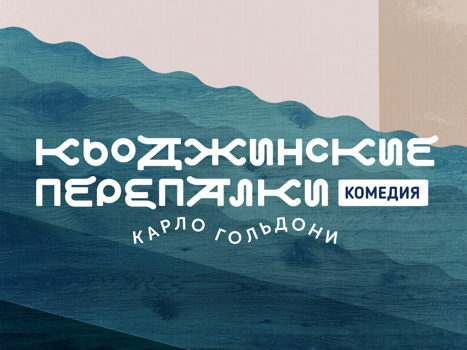 """Продолжаются репетиции комедии """"Кьоджинские перепалки"""""""