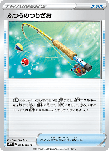 Normal-Rod-Pokemon-TCG
